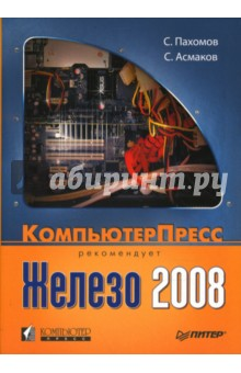 Железо 2008