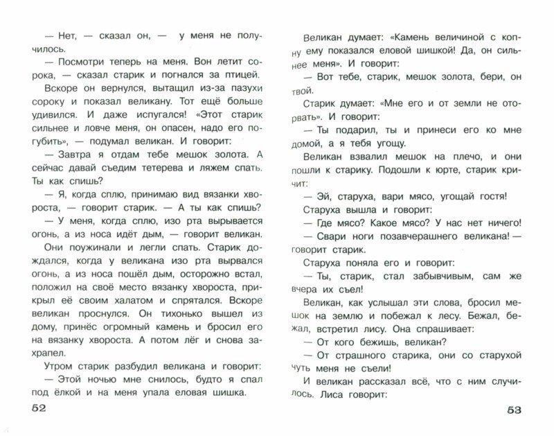 Иллюстрация 1 из 19 для Сказки народов мира. Начальная школа. 1-4 классы | Лабиринт - книги. Источник: Лабиринт