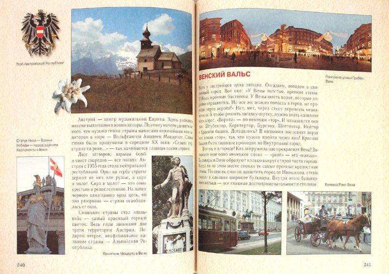 Иллюстрация 1 из 31 для Старая Европа - Колпакова, Соломко, Чудовская | Лабиринт - книги. Источник: Лабиринт