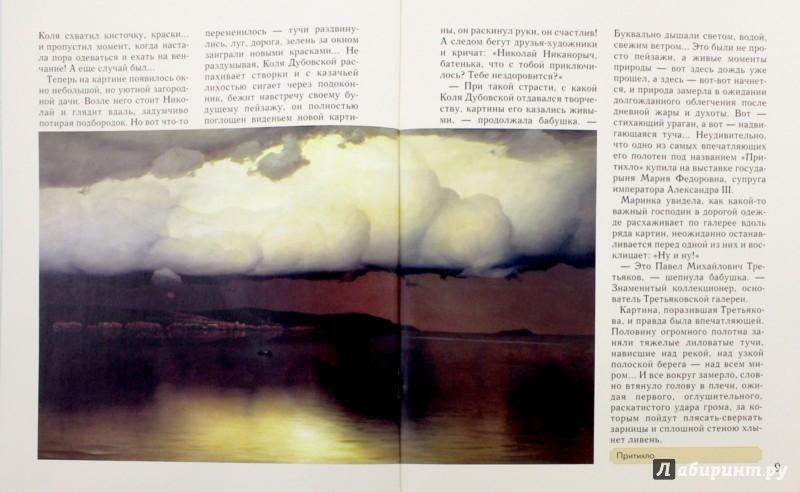 Иллюстрация 1 из 18 для Николай Дубовской - Екатерина Малинина | Лабиринт - книги. Источник: Лабиринт