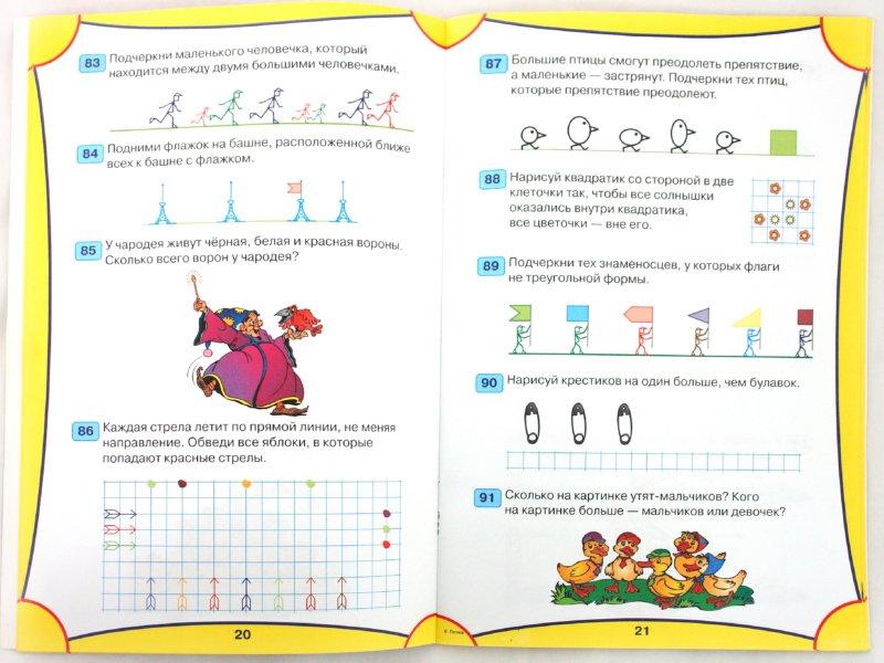 Иллюстрация 1 из 38 для Хочу учиться! Логика - Марк Беденко | Лабиринт - книги. Источник: Лабиринт