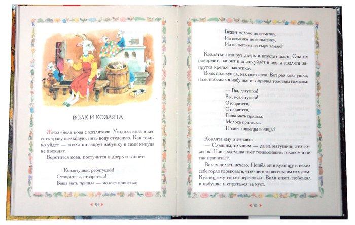 Иллюстрация 1 из 23 для Сказки про зверей   Лабиринт - книги. Источник: Лабиринт