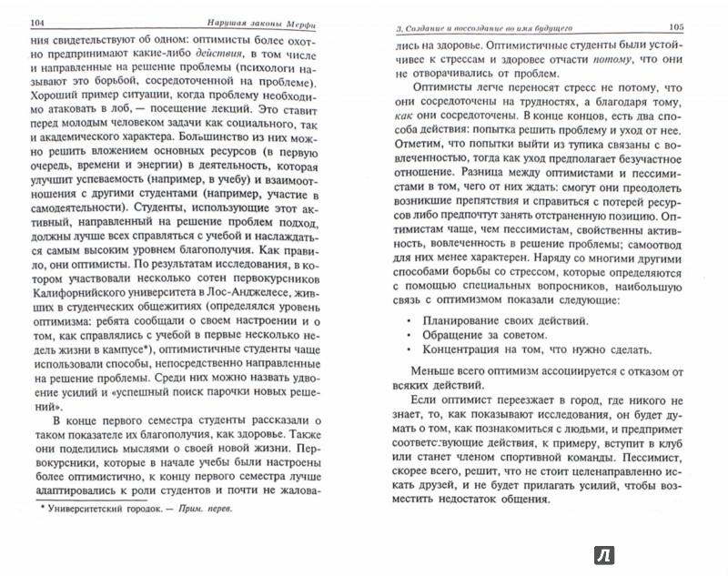 Иллюстрация 1 из 52 для Нарушая законы Мерфи - Сюзанна Сегерстром | Лабиринт - книги. Источник: Лабиринт