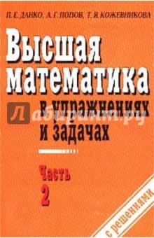 Высшая математика в упражнениях и задачах. В 2 частях. Часть 2: Учебное пособие для вузов