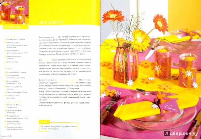 Иллюстрация 1 из 15 для Украшение праздничного стола. Идеи декорирования - Фишер, Хартель | Лабиринт - книги. Источник: Лабиринт