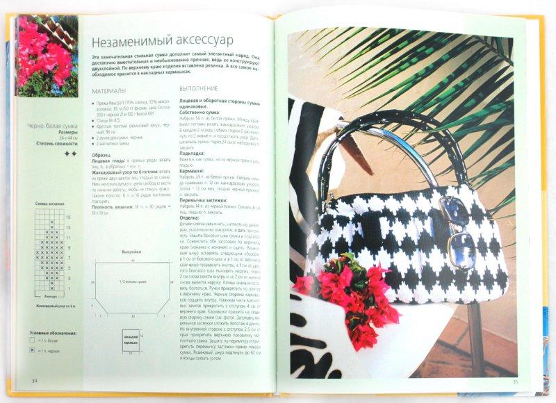 Иллюстрация 1 из 11 для Мода в стиле sexy. Вяжем на спицах и крючком - Дагмар Шольц | Лабиринт - книги. Источник: Лабиринт