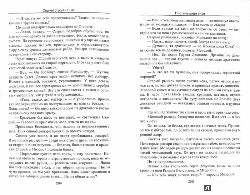 Иллюстрация 1 из 3 для Конец легенды - Сергей Лукьяненко | Лабиринт - книги. Источник: Лабиринт