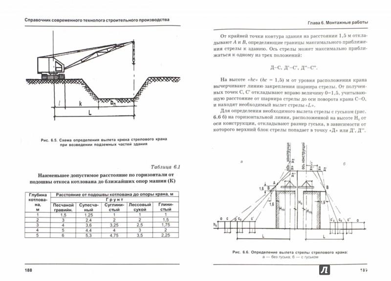Иллюстрация 1 из 16 для Справочник современного технолога строительного производства - Маилян, Сабанчиев, Толкачев | Лабиринт - книги. Источник: Лабиринт