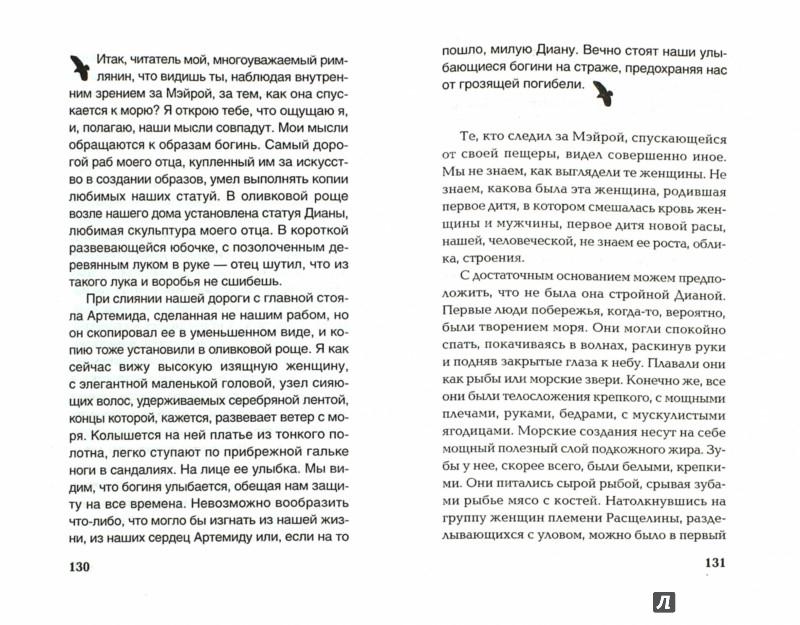 Иллюстрация 1 из 4 для Расщелина - Дорис Лессинг   Лабиринт - книги. Источник: Лабиринт