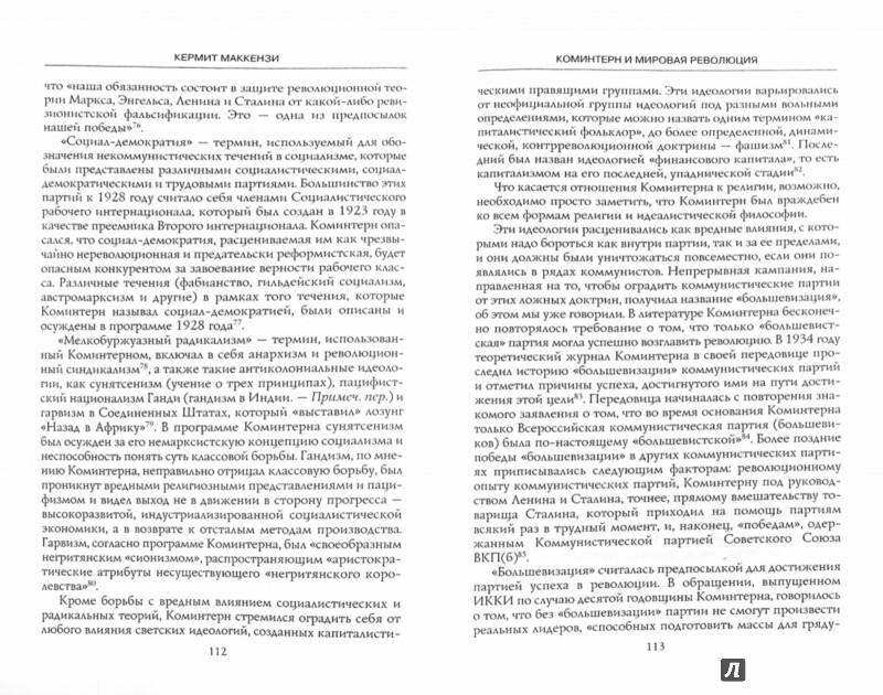Иллюстрация 1 из 21 для Коминтерн и мировая революция. 1919-1943 - Кермит Маккензи   Лабиринт - книги. Источник: Лабиринт