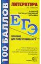 Генералова Наталья ЕГЭ 2008. Литература. Пособие для подготовки к ЕГЭ и централизованному тестированию иванютина з химия краткий курс для подготовки к централизованному тестированию 2 е издание