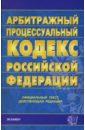 Арбитражный процессуальный кодекс Российской Федерации на 15.02.2008 год