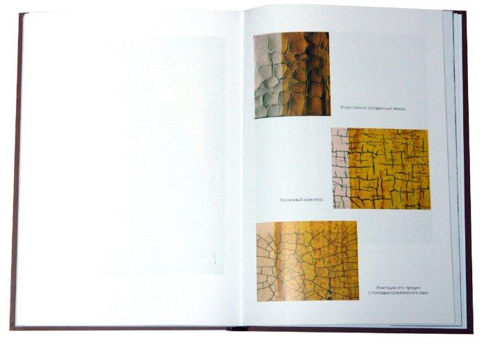 Иллюстрация 1 из 3 для Консервация и реставрация станковой темперной живописи - Бобров, Бобров | Лабиринт - книги. Источник: Лабиринт