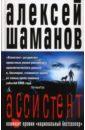 Ассистент, Шаманов Алексей
