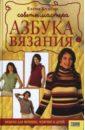 Булгар Елена Азбука вязания: советы мастера