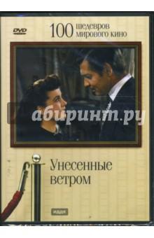 Унесенные ветром (DVD)