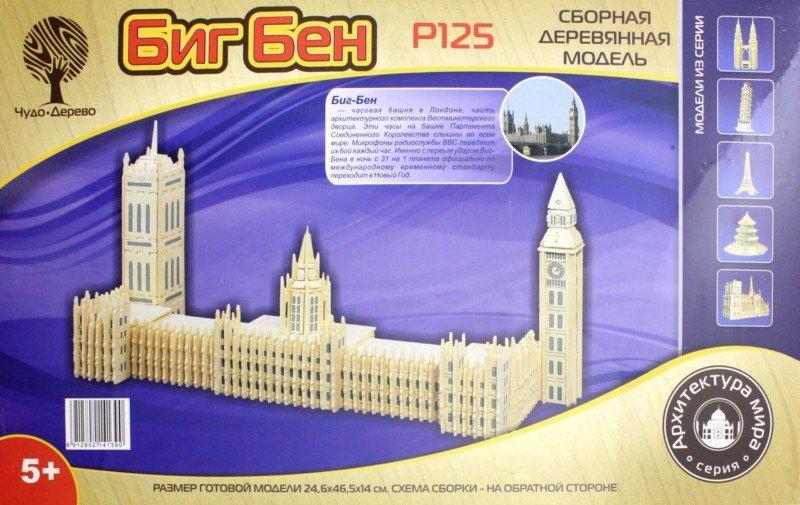Иллюстрация 1 из 2 для Биг Бен (P125) | Лабиринт - игрушки. Источник: Лабиринт
