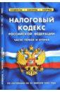 Фото - Налоговый кодекс Российской Федерации (части первая и вторая): по состоянию на 20.02.2008 налоговый кодекс российской федерации по состоянию на 20 февраля 2018 года части 1 и 2