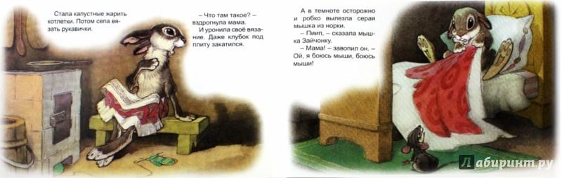 Иллюстрация 1 из 11 для Зайчонок - Черные глазки | Лабиринт - книги. Источник: Лабиринт