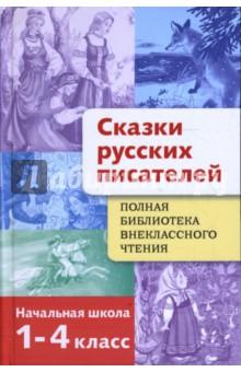 Сказки русских писателей. 1-4 класс
