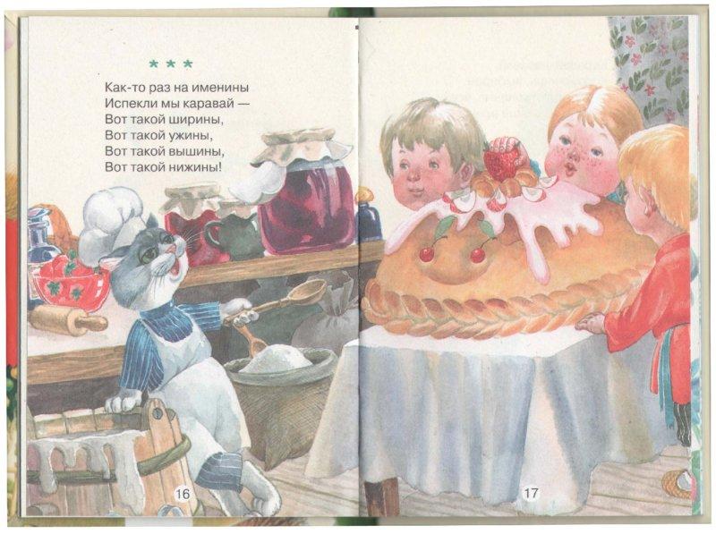 Иллюстрация 1 из 31 для Мишка косолапый | Лабиринт - книги. Источник: Лабиринт