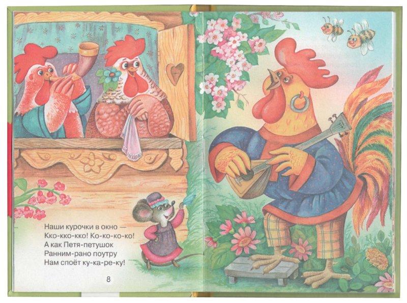 Иллюстрация 1 из 31 для Песенки и потешки | Лабиринт - книги. Источник: Лабиринт