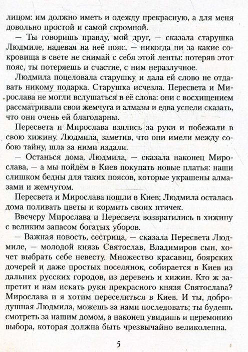 Иллюстрация 1 из 22 для Аленький цветочек. Сказки русских писателей   Лабиринт - книги. Источник: Лабиринт