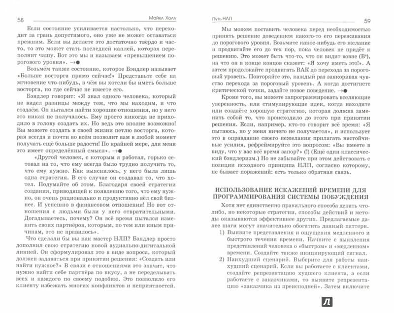 Иллюстрация 1 из 28 для Путь НЛП. Образ действий, смысл и критерии овладения НЛП - Майкл Холл | Лабиринт - книги. Источник: Лабиринт