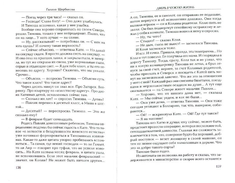 Иллюстрация 1 из 8 для Вспомнить нельзя забыть - Галина Щербакова | Лабиринт - книги. Источник: Лабиринт
