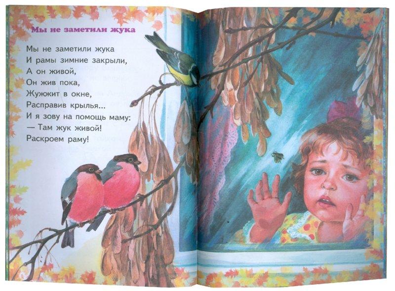 Иллюстрация 1 из 27 для Стихи для самых маленьких - Агния Барто | Лабиринт - книги. Источник: Лабиринт
