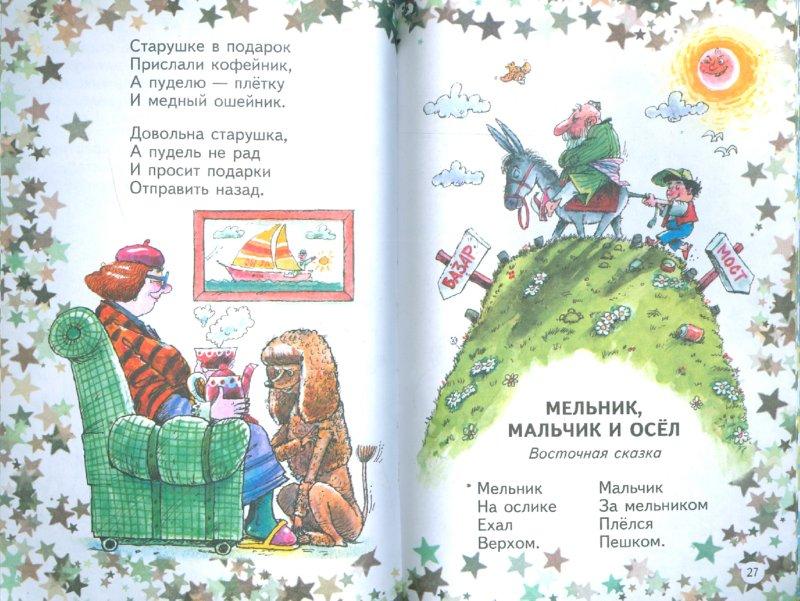Иллюстрация 1 из 21 для Вот какой рассеянный - Самуил Маршак   Лабиринт - книги. Источник: Лабиринт