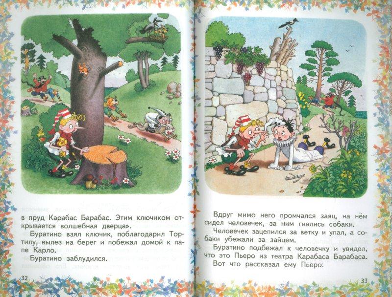 Иллюстрация 1 из 2 для Приключения Буратино - Алексей Толстой | Лабиринт - книги. Источник: Лабиринт