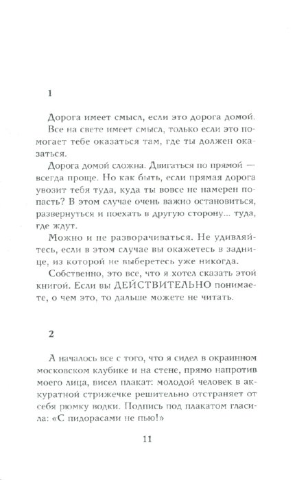 Иллюстрация 1 из 9 для mASIAfucker. 13 месяцев - Илья Стогов | Лабиринт - книги. Источник: Лабиринт