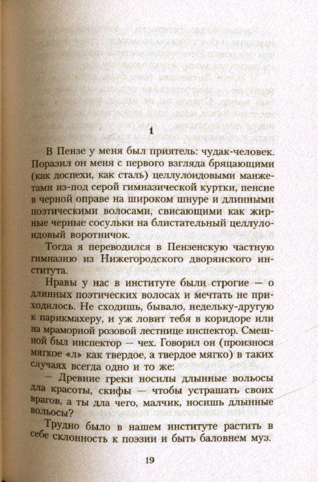 Иллюстрация 1 из 7 для Роман без вранья - Анатолий Мариенгоф   Лабиринт - книги. Источник: Лабиринт