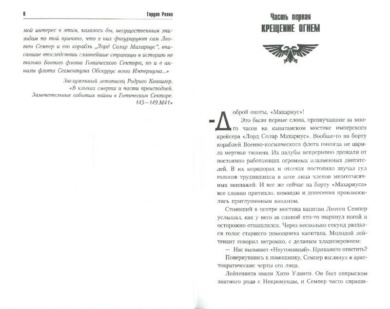 Иллюстрация 1 из 2 для Лорд Солар Махариус - Гордон Ренни   Лабиринт - книги. Источник: Лабиринт