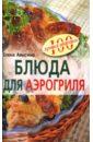 Анисина Елена Викторовна Блюда для аэрогриля