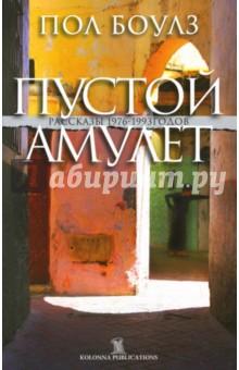 Обложка книги Пустой амулет, Боулз Пол