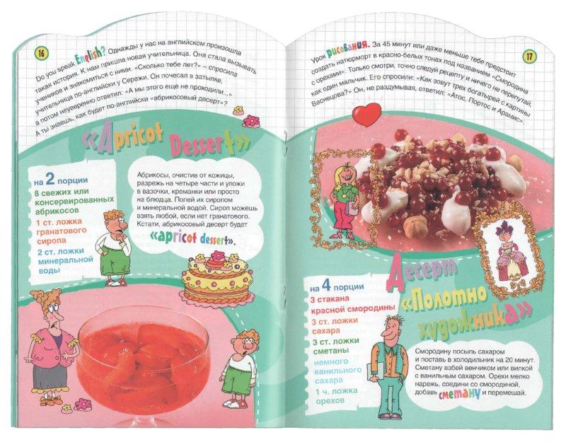 Иллюстрация 1 из 35 для Кулинарная школа - Светлана Першина | Лабиринт - книги. Источник: Лабиринт