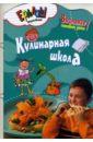 Першина Светлана Евгеньевна Кулинарная школа