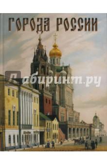 Города России история одного города cdmp3