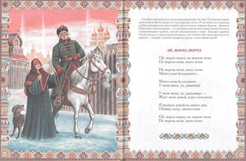 Иллюстрация 1 из 23 для Русские песни - Юрий Каштанов | Лабиринт - книги. Источник: Лабиринт