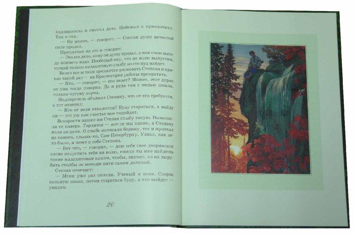Иллюстрация 1 из 95 для Сказы - Павел Бажов | Лабиринт - книги. Источник: Лабиринт