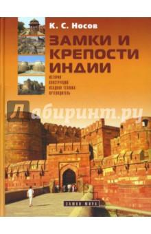 Замки и крепости Индии (Атлант) Шилка Купля продажа товаров