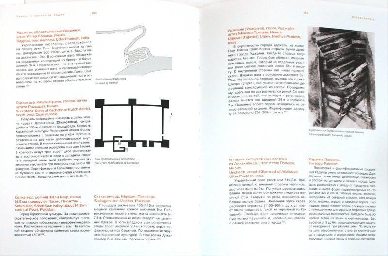 Иллюстрация 1 из 15 для Замки и крепости Индии - Константин Носов | Лабиринт - книги. Источник: Лабиринт