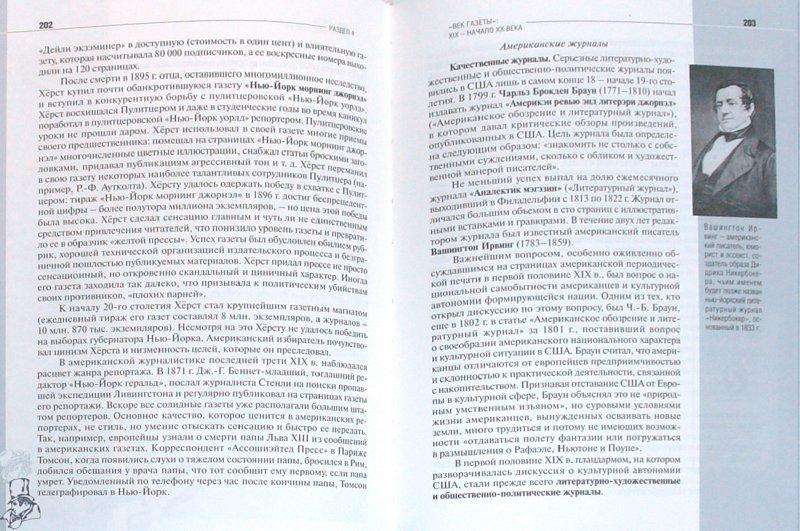Иллюстрация 1 из 3 для История зарубежной журналистики. От истоков до Второй мировой войны - Валерий Трыков | Лабиринт - книги. Источник: Лабиринт
