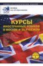 Курсы иностранных языков в Москве и за рубежом: Справочно-аналитическое издание