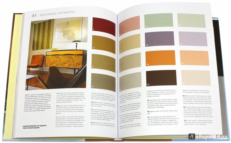 Иллюстрация 1 из 4 для Выбираем цвет - Кевин МакКлауд   Лабиринт - книги. Источник: Лабиринт