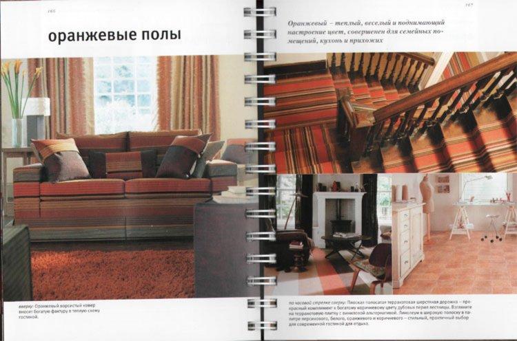 Ткани в дизайне интерьеров энциклопедия эдриенн чинн