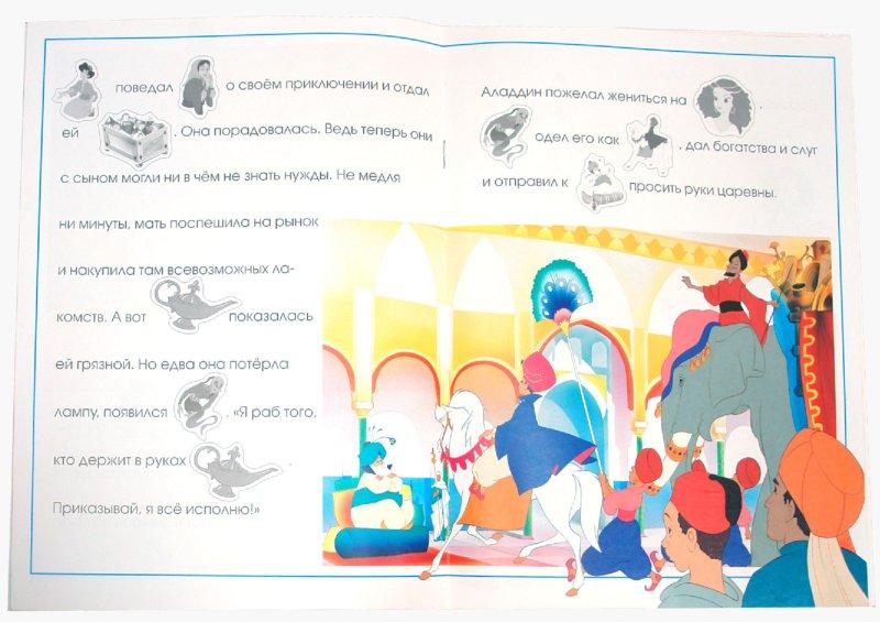 Иллюстрация 1 из 5 для Поиграй в сказку. Волшебная лампа Аладдина | Лабиринт - книги. Источник: Лабиринт
