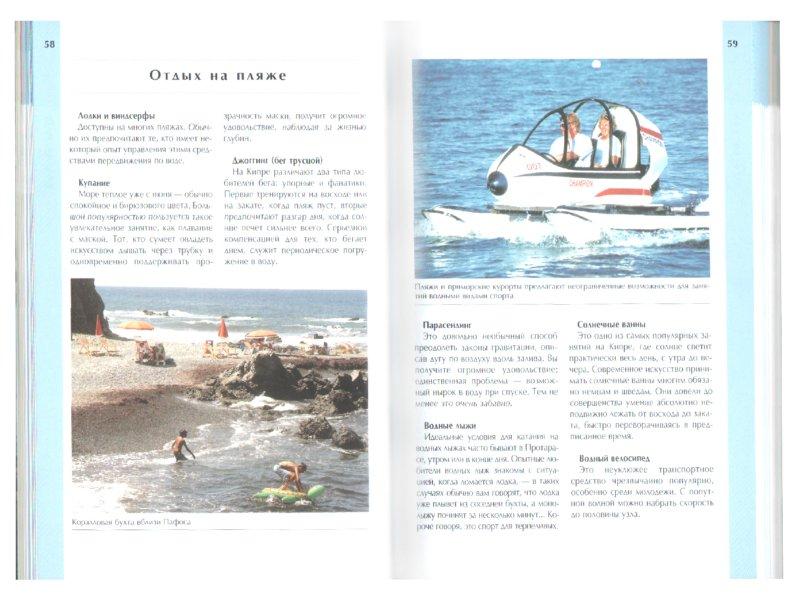 Иллюстрация 1 из 8 для Кипр. Путеводитель - Роберт Балмер | Лабиринт - книги. Источник: Лабиринт